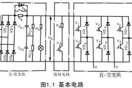 变频器基本电路图(主回路)