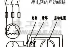 绕线式电动机的启动:转子串电阻及频敏变阻器启动