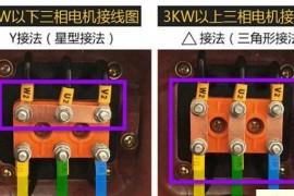 有6个接线柱的三相异步电机怎么接线