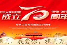 2019.10.1 电工家园网庆祝祖国华诞70周年