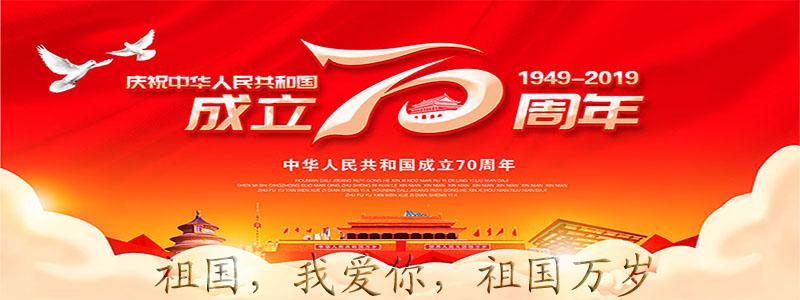 电工家园网庆祝祖国华诞70周年.jpg